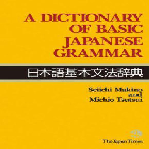 a dictionary of basic japanese grammar-دیکشنری گرامر زبان ژاپنی سطح مقدماتی