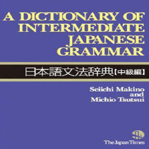a dictionary of intermediate japanese grammar-دیکشنری گرامر زبان ژاپنی سطح متوسط