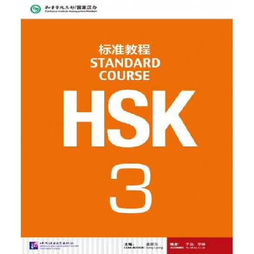 HSK Standard Course 3 (Chinese and English Edition)