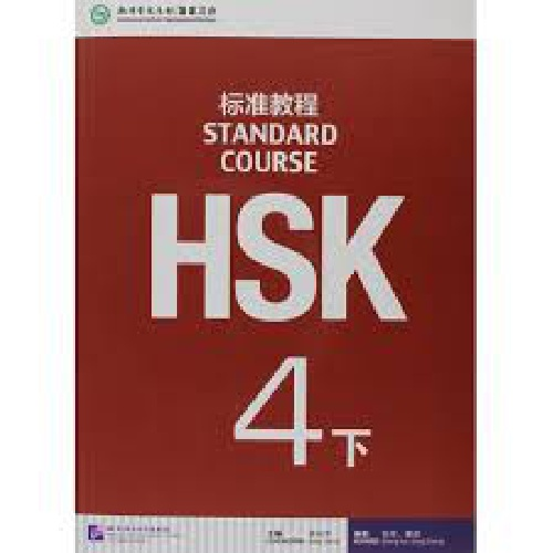 HSK Standard Course 4B (Chinese and English Edition)