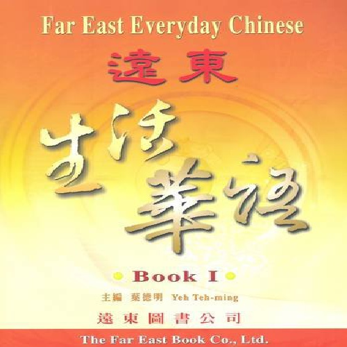 Far East Everyday Chinese: Book 1: Traditional Character