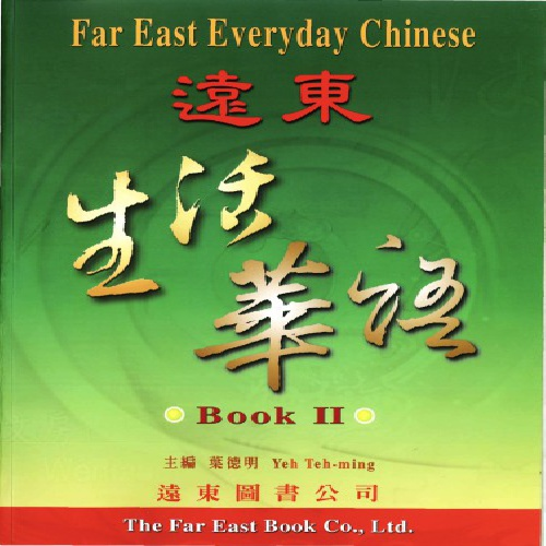 Far East Everyday Chinese: Book 2: Traditional Character